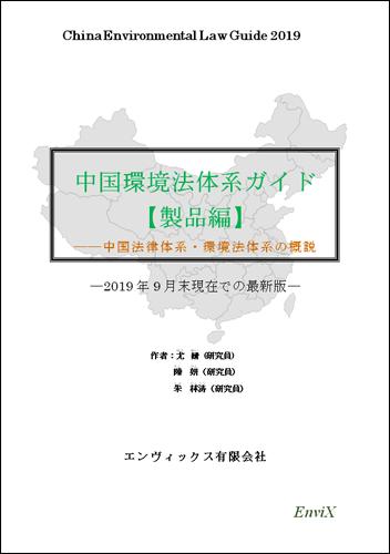 中国環境法体系ガイド(製品編)   EnviX